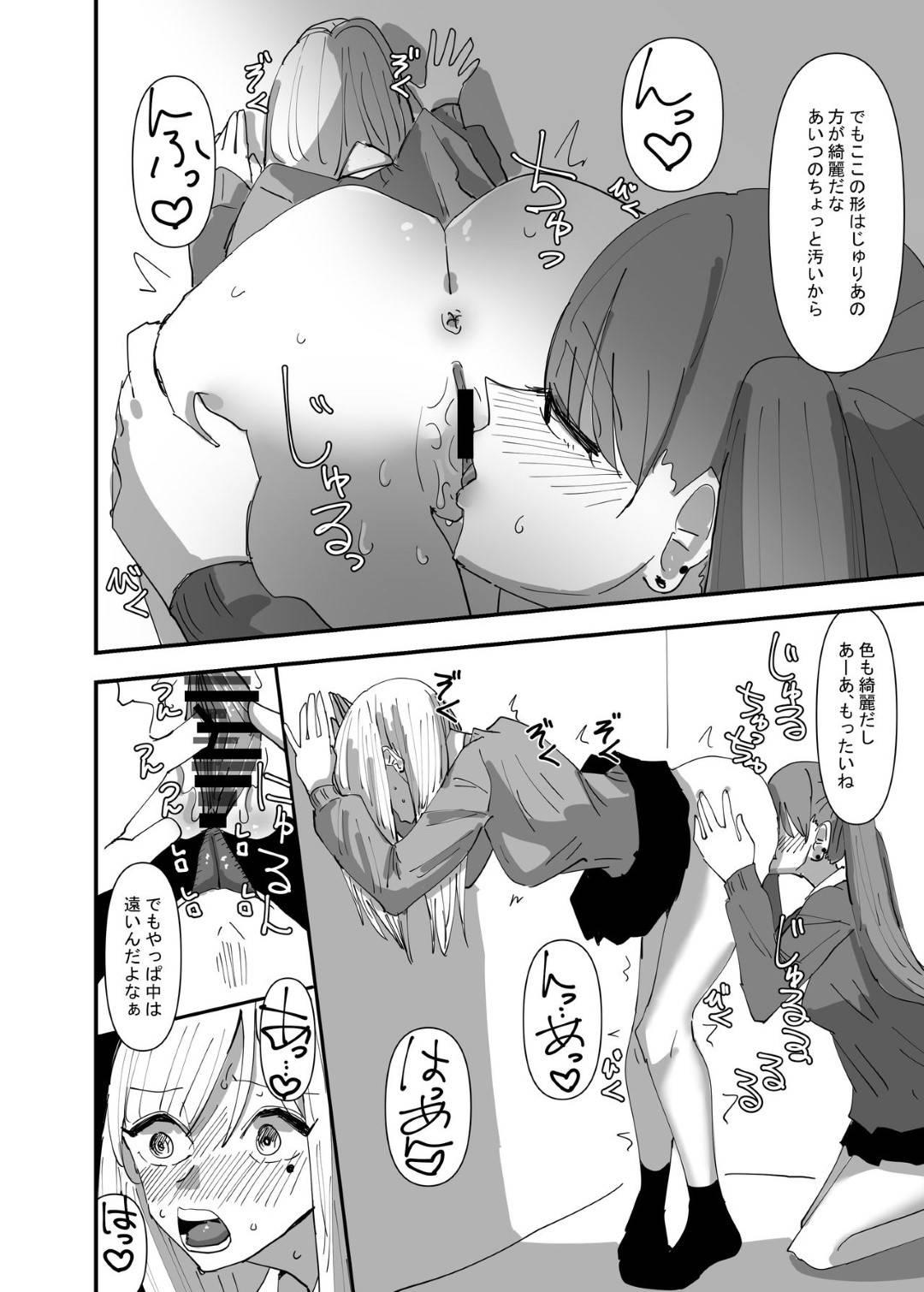 【エロ漫画】ひょんなきっかけからレズセックスする関係となったJK達…放課後に家へと集まった二人はクンニや手マン、レズキスなどお互いをペッティングし合ってイカせ合う。【アウェイ田:百合、咲き乱れる2】