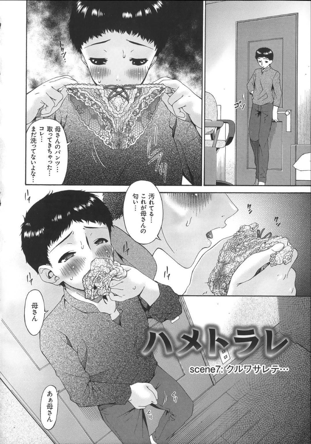 【エロ漫画】男と不倫旅行へと訪れたムチムチ人妻…彼女は温泉で男たちと乱交させられる事となり、勃起チンポに囲まれてはチンポをしゃぶったり手コキしたり、挿入されたりとやりたい放題された後、肉便器同様に全身を精子まみれにされてしまう。【唄飛鳥:ハメトラレ scene7:クルワサレテ…】