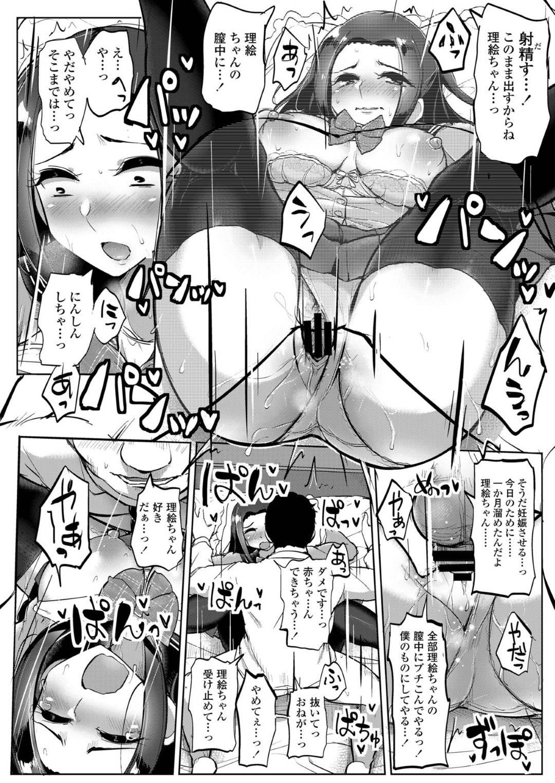 【エロ漫画】補習授業で教師にエッチなことを迫られる巨乳JK…彼女は彼に逆らうことができず、彼氏がいるにも関わらず中出しセックスで寝取られてしまう!【ティラヌー:カレには言えない補習授業】