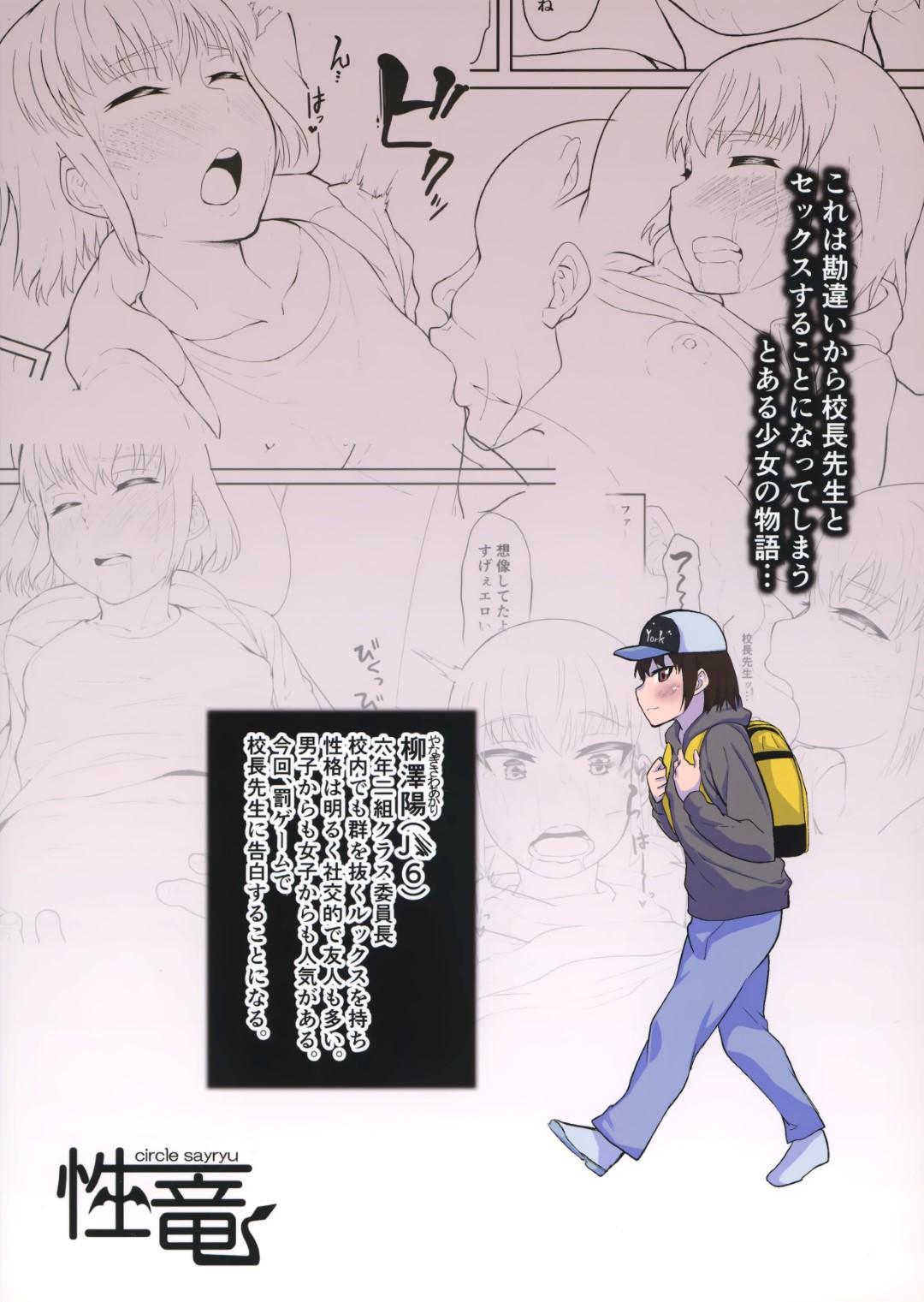 【エロ漫画】ロリコン童貞な校長に罰ゲームで告白する事になったロリ系娘…彼女の告白に真に受けた彼は彼女を強引に校長室へと連れ込んでレイプしてしまう!【性竜:校長先生と初めての交尾】