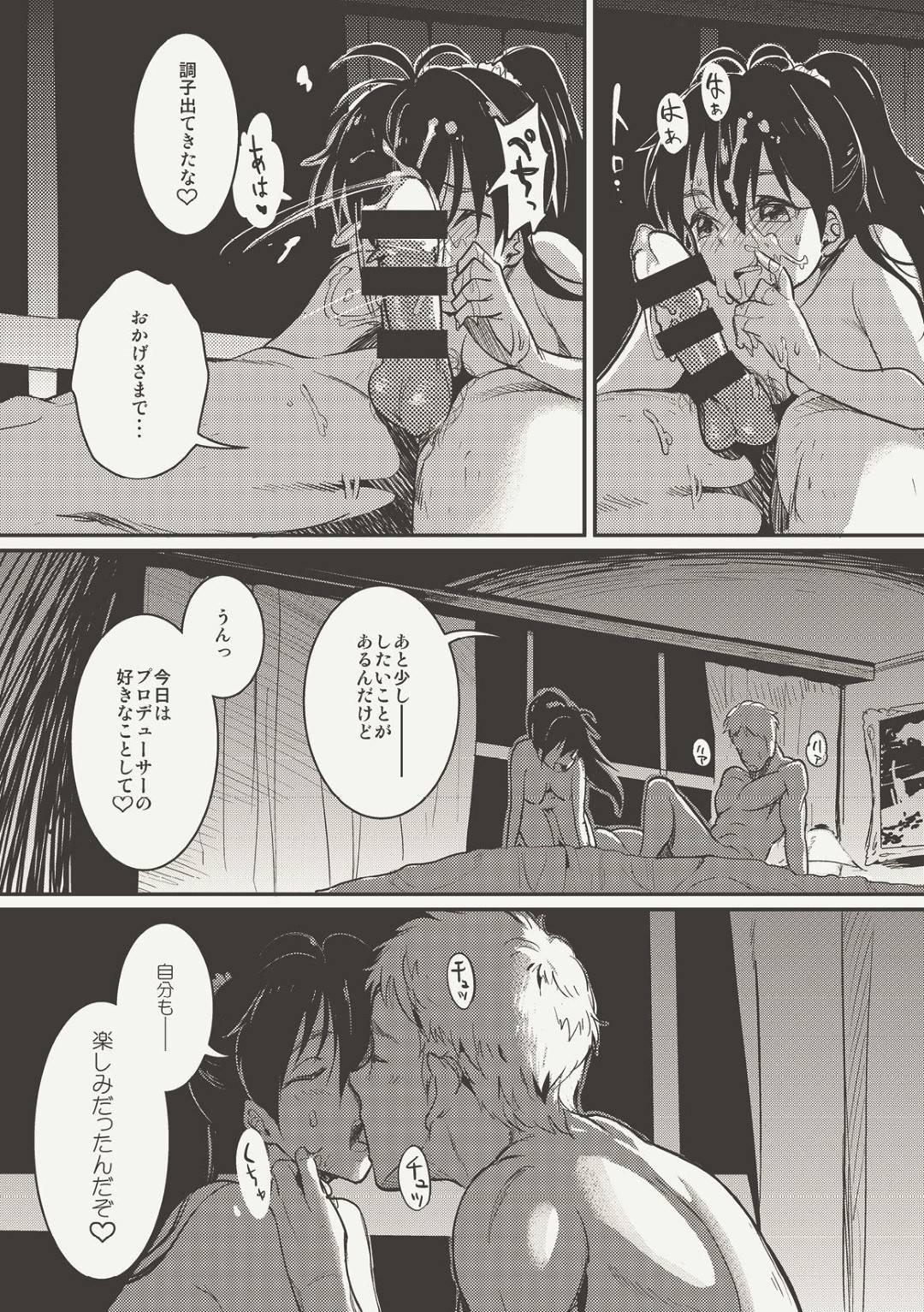 【エロ漫画】寝ているプロデューサーに夜這いを仕掛ける淫乱なアイドルの響…彼女は彼に剛毛まんこを舐めさせながらフェラし、対面座位で生挿入セックスまでさせる!【Werk:オシゴトマスター】