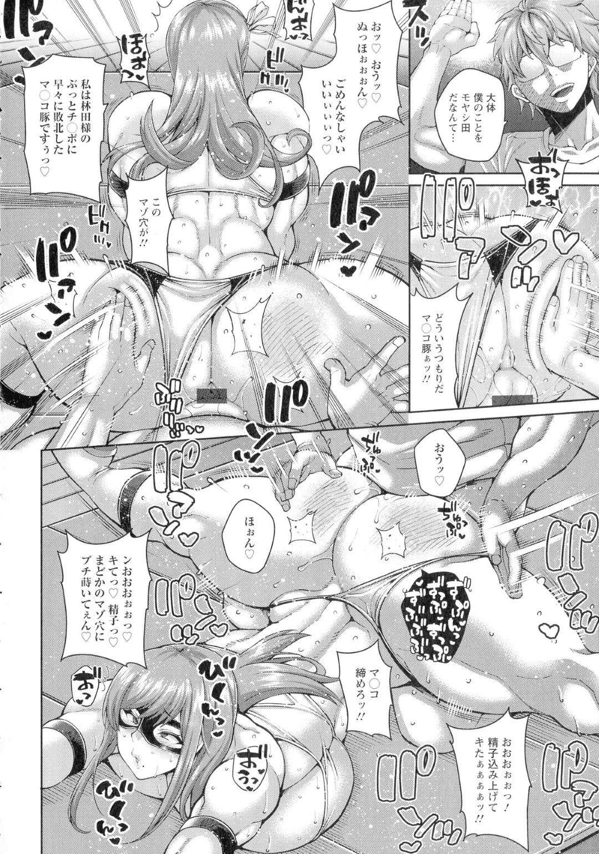 【エロ漫画】部員の主人公と練習と称してエッチな事をする関係になった淫乱なムチムチプロレス部JK…いつも強気な彼女だがエッチな事になると劣勢でクンニされたり、立ちバックでガン突きされてアヘ顔でヨガりまくる!【ドラチェフ:ガチンコファック!火野先輩】
