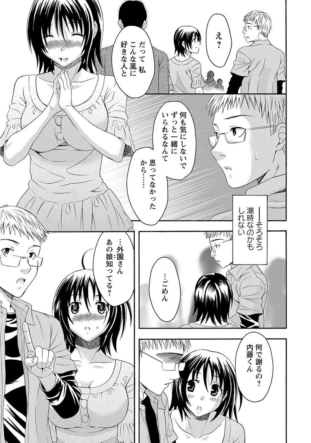 【エロ漫画】彼氏に求められるがままにセックスするショートヘア彼女…彼女は彼に乳首責めやクンニを受けた後、正常位で生挿入されてイキまくる!【まりぴょん:幸せ+-0】