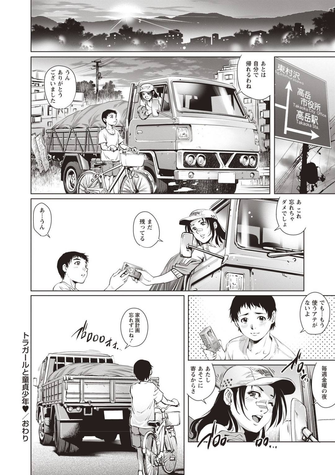 【エロ漫画】深夜の田舎の道中を歩いている少年を見かけたトラックドライバーの巨乳お姉さん…彼を乗せていく事にした彼女は次第に少年と打ち解けるようになり、車の中で誘惑しては筆おろしセックスまでしてしまう!【やながわ理央:トラガールと童貞少年】