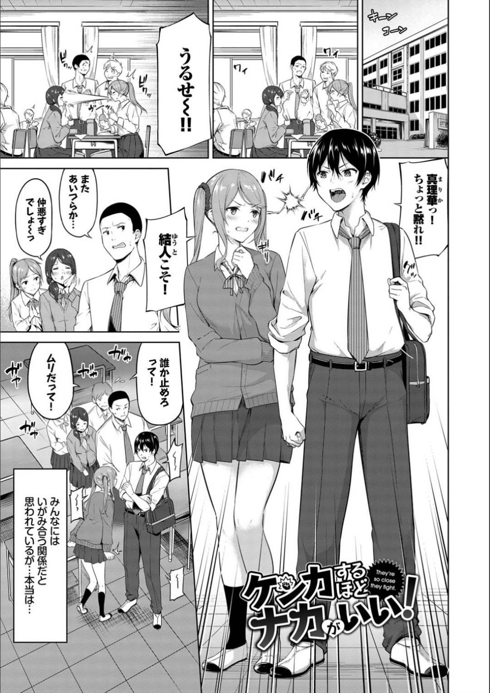 【エロ漫画】学校にも彼氏に調教を求める淫乱なJK彼女…彼にローターを仕込ませたり、個室トイレに入ってはこっそりと中出しセックスしたりする!【ハレガマ:ケンカするほどナカがいい!】
