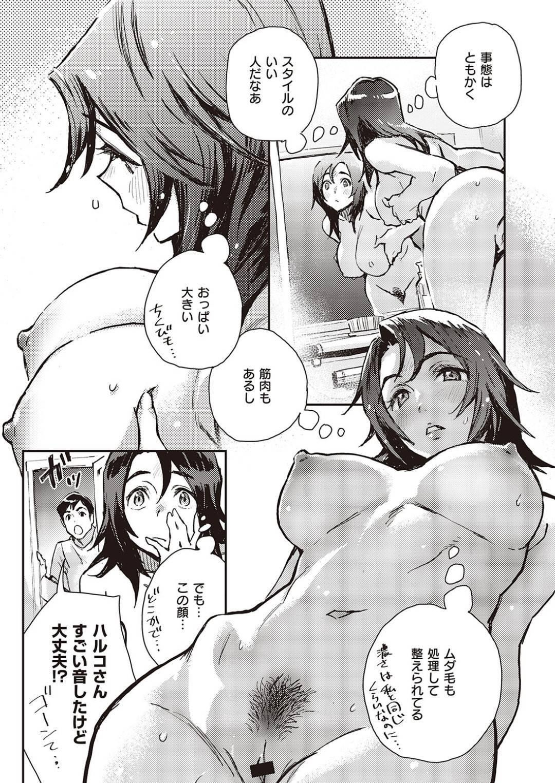 【エロ漫画】突如、記憶喪失してしまった巨乳お姉さん…彼女はよく分からないまま、旦那である男と生挿入の中出しセックスをし、初体験のような感覚でイキまくる!【三巷文:ハルコさんのナカ】
