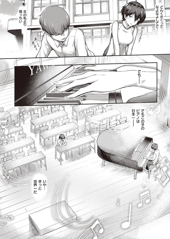 【エロ漫画】幼馴染の彼氏の事で脅迫を受けてしまったムチムチ巨乳JK…不良生徒に空き部屋へと連れ込まれてしまった彼女はパイズリフェラさせられたり、中出しセックスさせられたりと寝取られてしまう!【おー:君に届かない前奏曲】