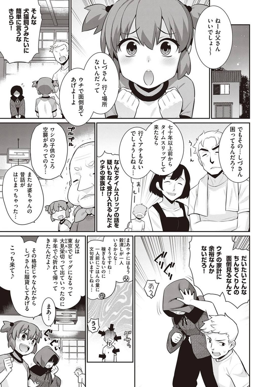 【エロ漫画】主人公と祭りを抜け出して茂みでこっそりセックスする黒髪清楚娘…彼女は彼に身体を委ねて立ちバックでガン突きされては中出しまでされてしまう!【稍日向:終わる世界のスレンヂア】
