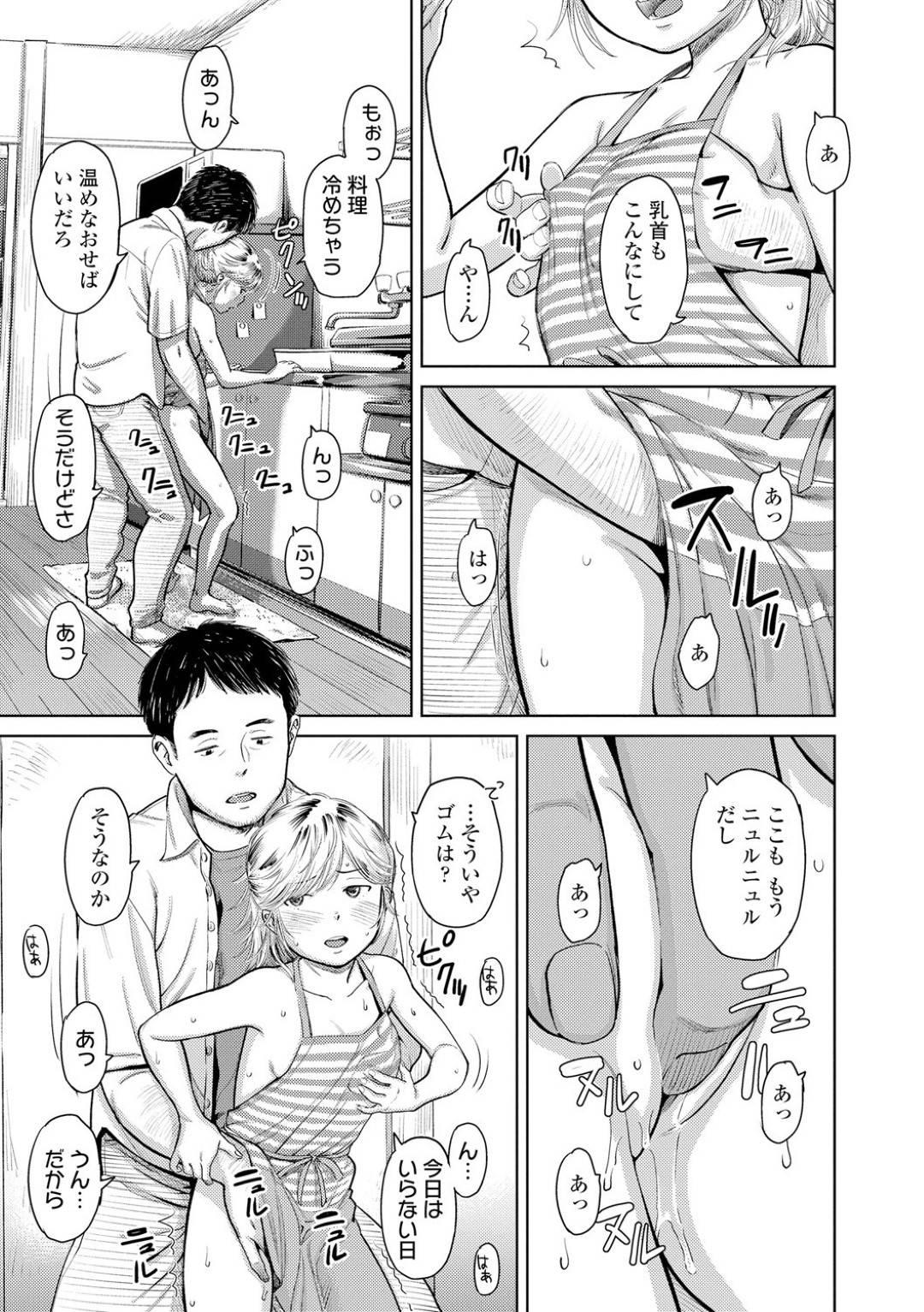 【エロ漫画】裸エプロン姿を彼氏に欲情され、キッチンで生挿入セックスする小柄な彼女…されるがままとなった彼女は立ちバックでガン突きファックされて中出しと同時にアクメ絶頂する!【鬼束直:ウェルカムホーム】