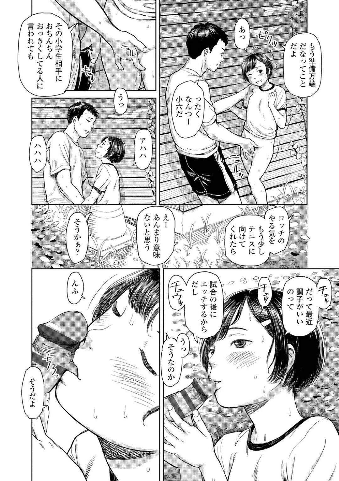 【エロ漫画】担任の教師と草陰に隠れてこっそりエッチする淫乱貧乳JS…彼女は彼にディープキスをしたり、フェラしたりし、更には中出しセックスまでする!【鬼束直:ほっとすぽっと】