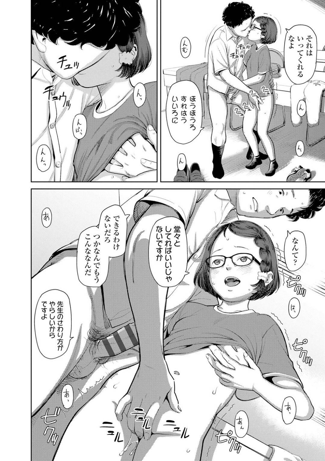 【エロ漫画】放課後にロリコン教師の事を誘惑する淫乱JS…彼女の押しに負けた彼は彼女とディープキスしたり、騎乗位セックス、フェラ抜きなどヤりまくる!【鬼束直:コレクトマニア】