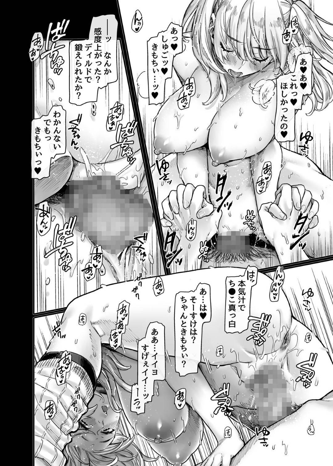 【エロ漫画】ディルドオナニーしているところを彼氏に見られてしまったムチムチギャル…その事がきっかけでエッチな事をする展開になった彼女はディープキスや乳首責めを受け、正常位や対面座位、騎乗位などの体位でチンポを挿入されてヨガりまくる!【露々々木もげら:ラストモール~首吊男子と肉食女子~ 第2話 内気なギャル】