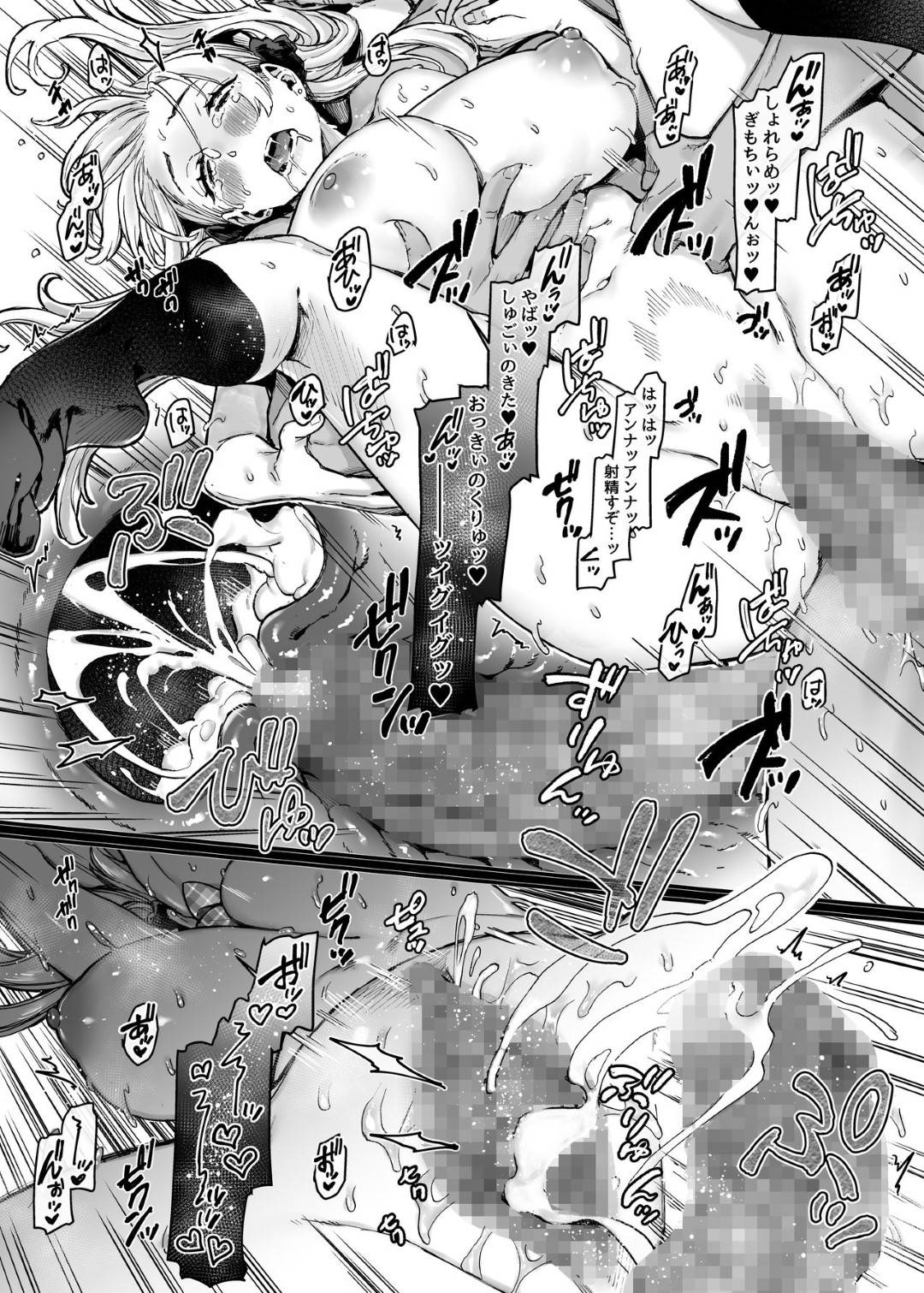 【エロ漫画】彼氏とJKの制服姿でコスプレセックスする巨乳JD…淫乱な彼女はローターを膣に仕込みながらフェラ抜きし、更には騎乗位やバックなどの体位で生挿入までさせる!【露々々木もげら:ラストモール~首吊男子と肉食女子~ 第4話 コスプレJK】