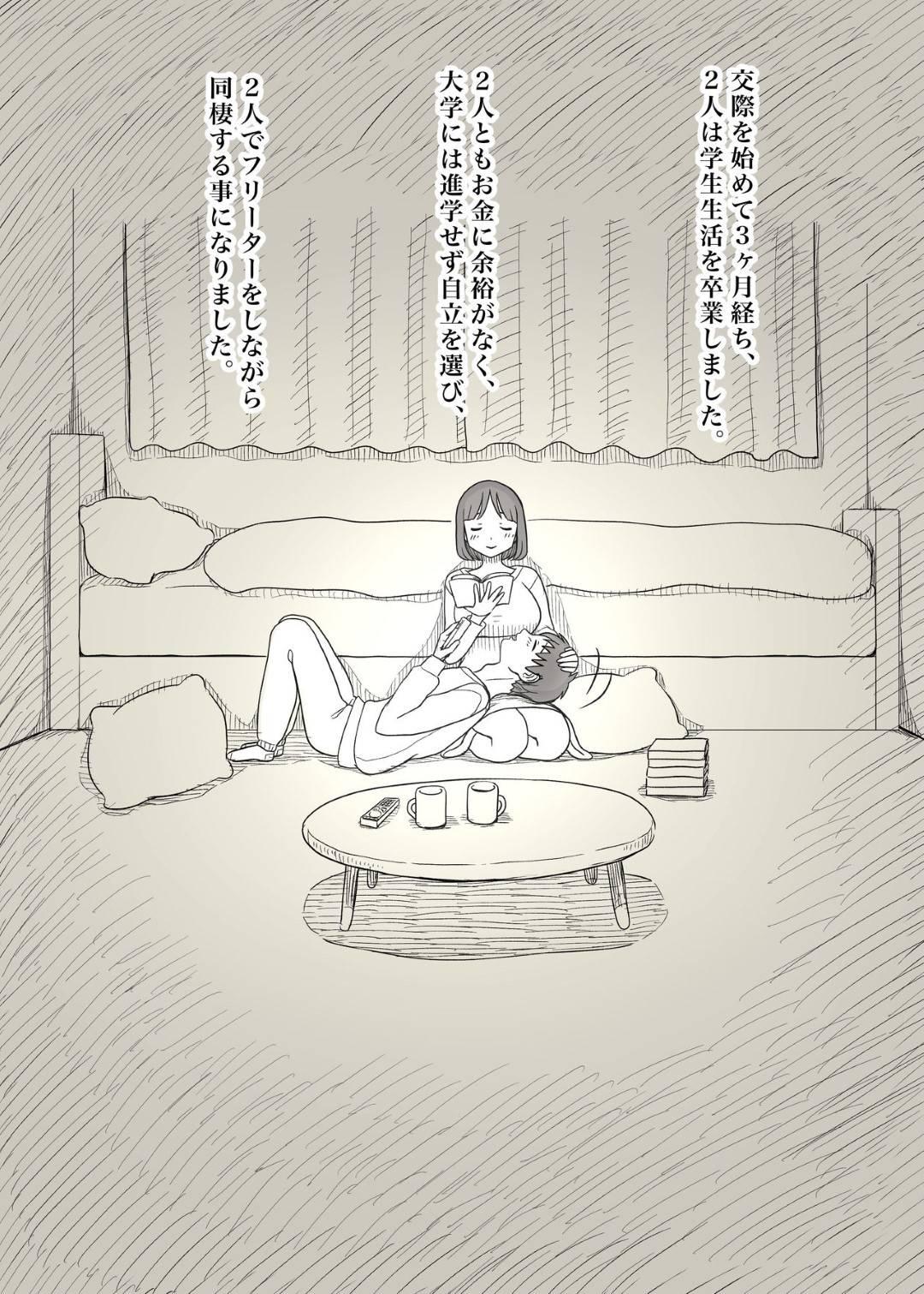 【エロ漫画】彼氏にSM系のAVを見ていたのがバレてしまった彼女の清楚系JK…隠れMな彼女は彼にハードなプレイを求め、中出しやイラマチオ、目隠しプレイなどを受け入れるように!【ひまわりのたね:隠れMな女子の草食彼氏S育日記】