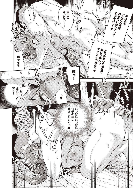 【エロ漫画】店へと訪れた男にエッチなご奉仕をする巨乳褐色風俗嬢…彼女は彼にフェラや手コキで大量射精させた後、騎乗位や正常位で中出しセックスまでする!【多門結之:アクマでも遊びです 第9夜】