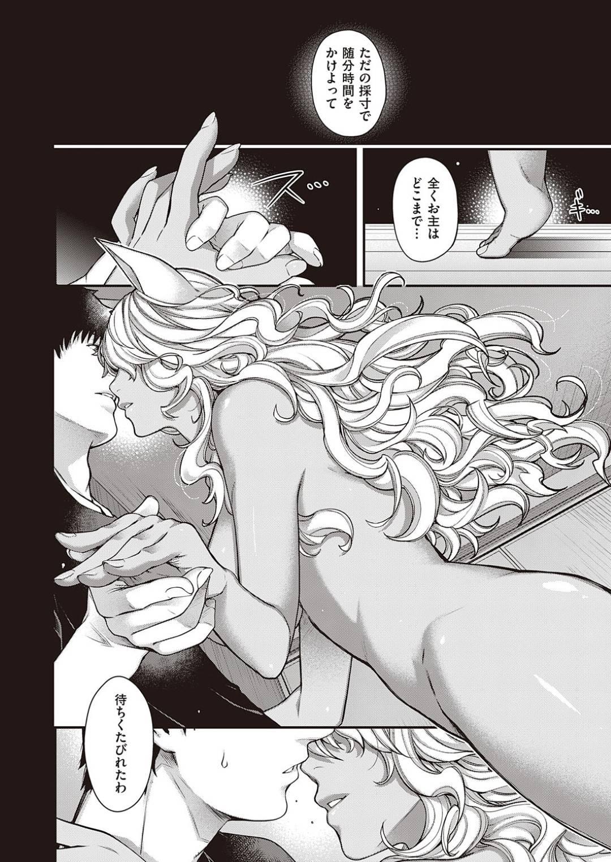 【エロ漫画】同棲する主人公とひょんな事がきっかけでエッチする展開になった褐色獣お姉さん…彼女は勃起する彼にフェラやディープキスした後、正常位で中出しまでさせる!【日吉ハナ:繚宴のケモノ】