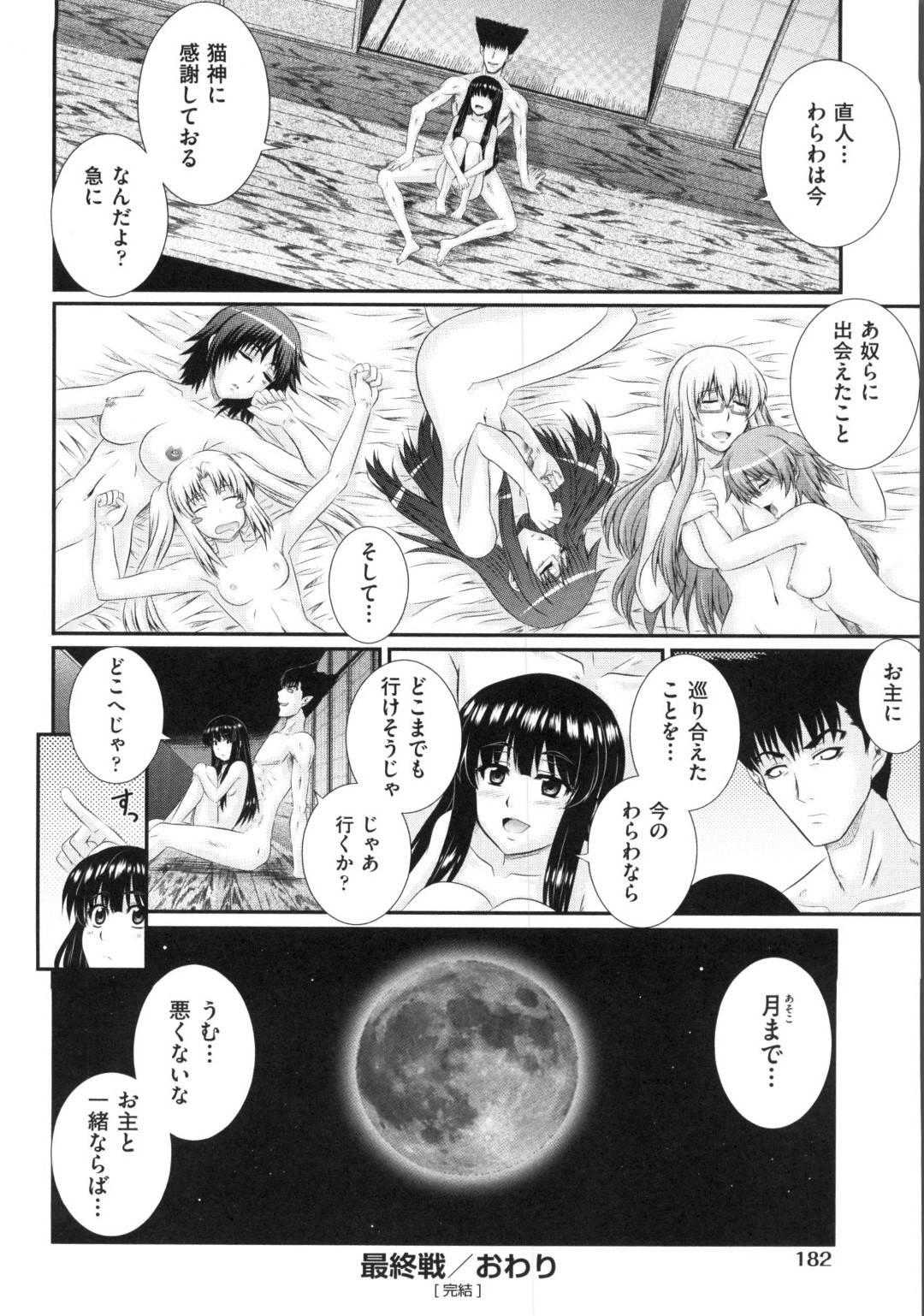 【エロ漫画】エッチな事しか考えられないようになってしまった綾羽…そんな状態でオナニーしまくる彼女だったが、男に対面座位でチンポを生挿入されてアヘ顔でヨガりまくる!【あきやまけんた:えちぐん 最終戦】
