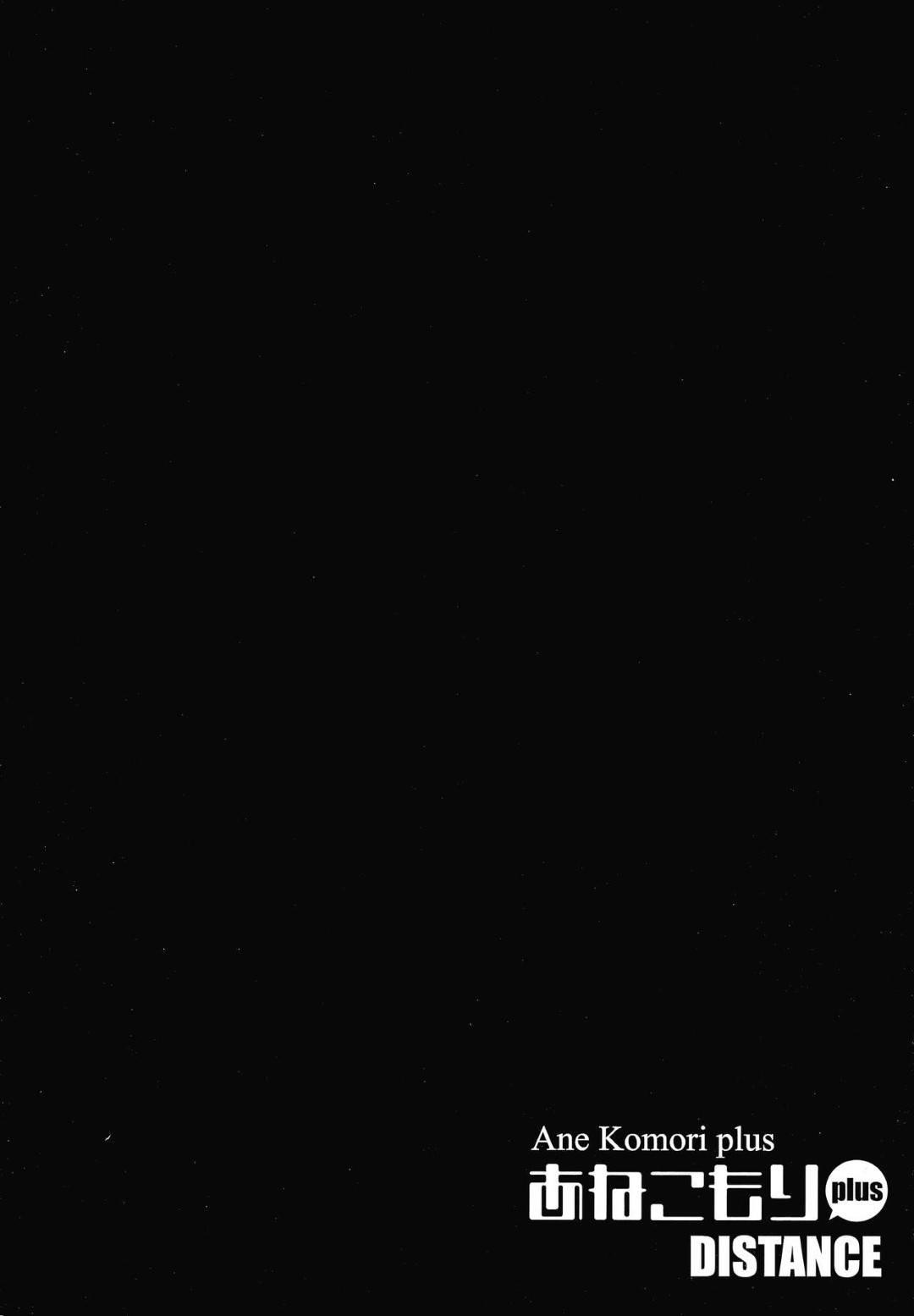 【エロ漫画】弟と男女の関係になったムチムチブラコン姉…彼女は弟と風呂に入ってはソーププレイと称して彼に対面座位でチンポを生挿入させる!【DISTANCE:あねこもり2 おふろでいちゃいちゃ】