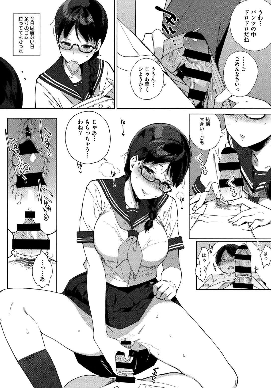 【エロ漫画】気弱な年下男子を誘惑してエッチに持ち込む清楚JK…見かけに反して淫乱な彼女は戸惑う彼にディープキスしたり、フェラ抜きしたりし、更には生ハメセックスまでもしてしまう!【笹森トモエ:瀬田さんの場合】