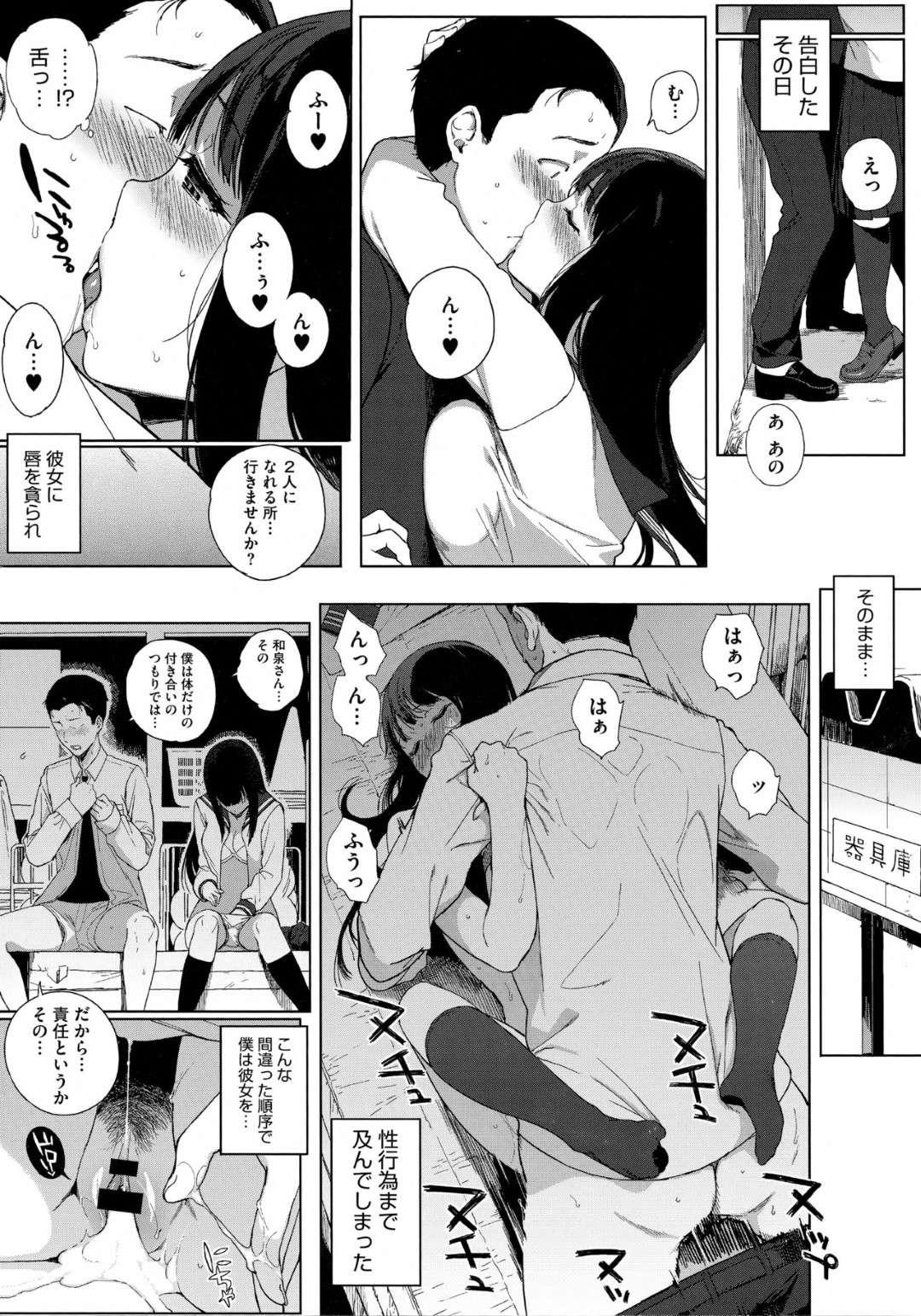 【エロ漫画】転校先で知り合った男とヤりまくる清楚系JK…見かけに反して淫乱な彼女は学校でこっそり彼にフェラしたり、用具室で生ハメセックスしたりする!【笹森トモエ:深窓の好奇心】
