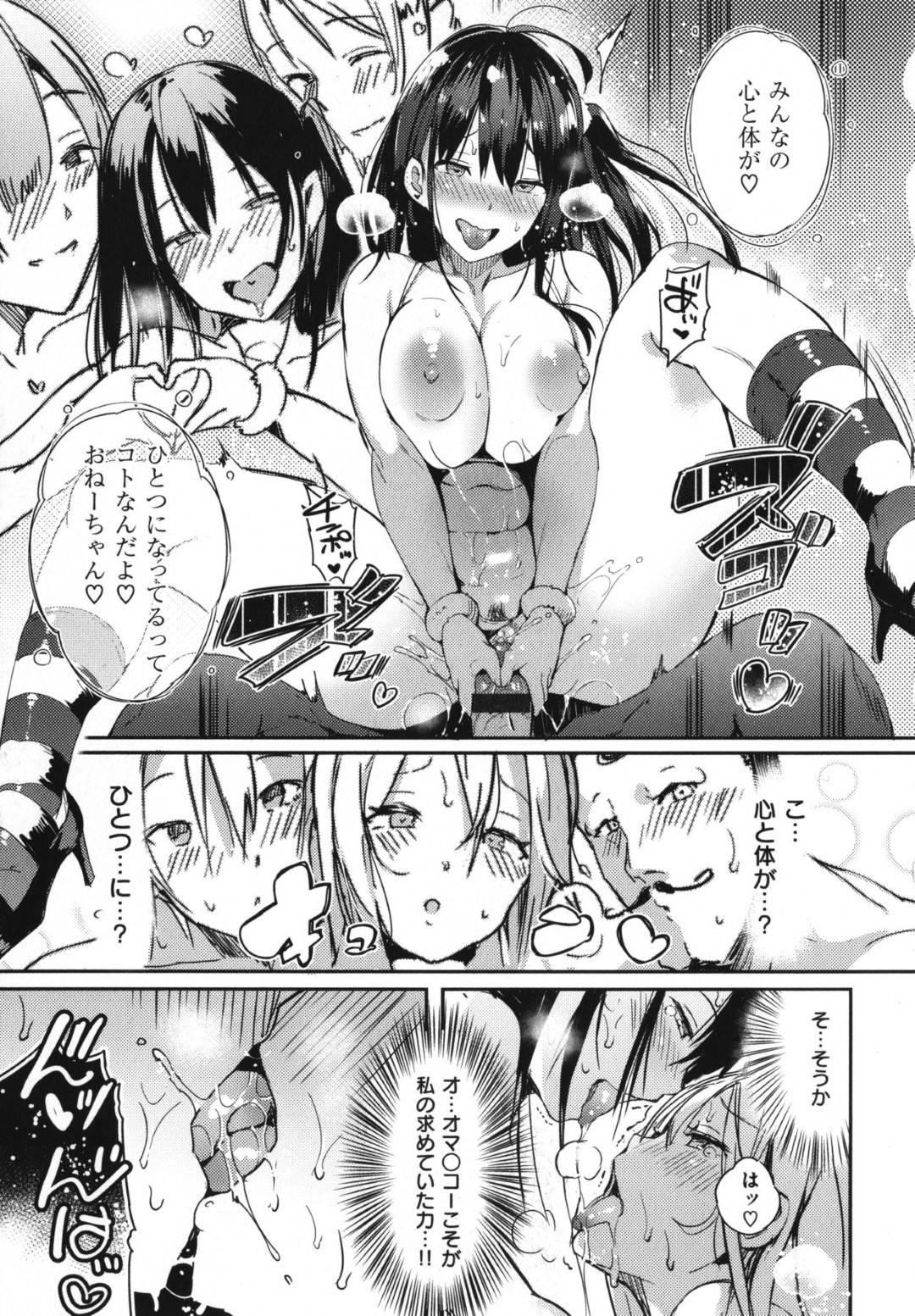 【エロ漫画】企画で見られながらAV撮影する事となったムチムチお姉さん…満更でもない彼女は二穴挿入される乱交セックスで感じまくる!【momi:ワンだふるうぉーず!!】