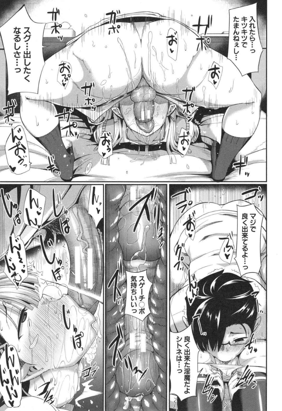 【エロ漫画】主人公とエッチする淫乱サキュバスJK…発情して積極的に求める彼女はフェラ抜きしたり、生ハメ中出しセックスしたりとヤりまくる!【Fue:淫魔のミカタ!~発情チ○ポとカモネギマザー~】