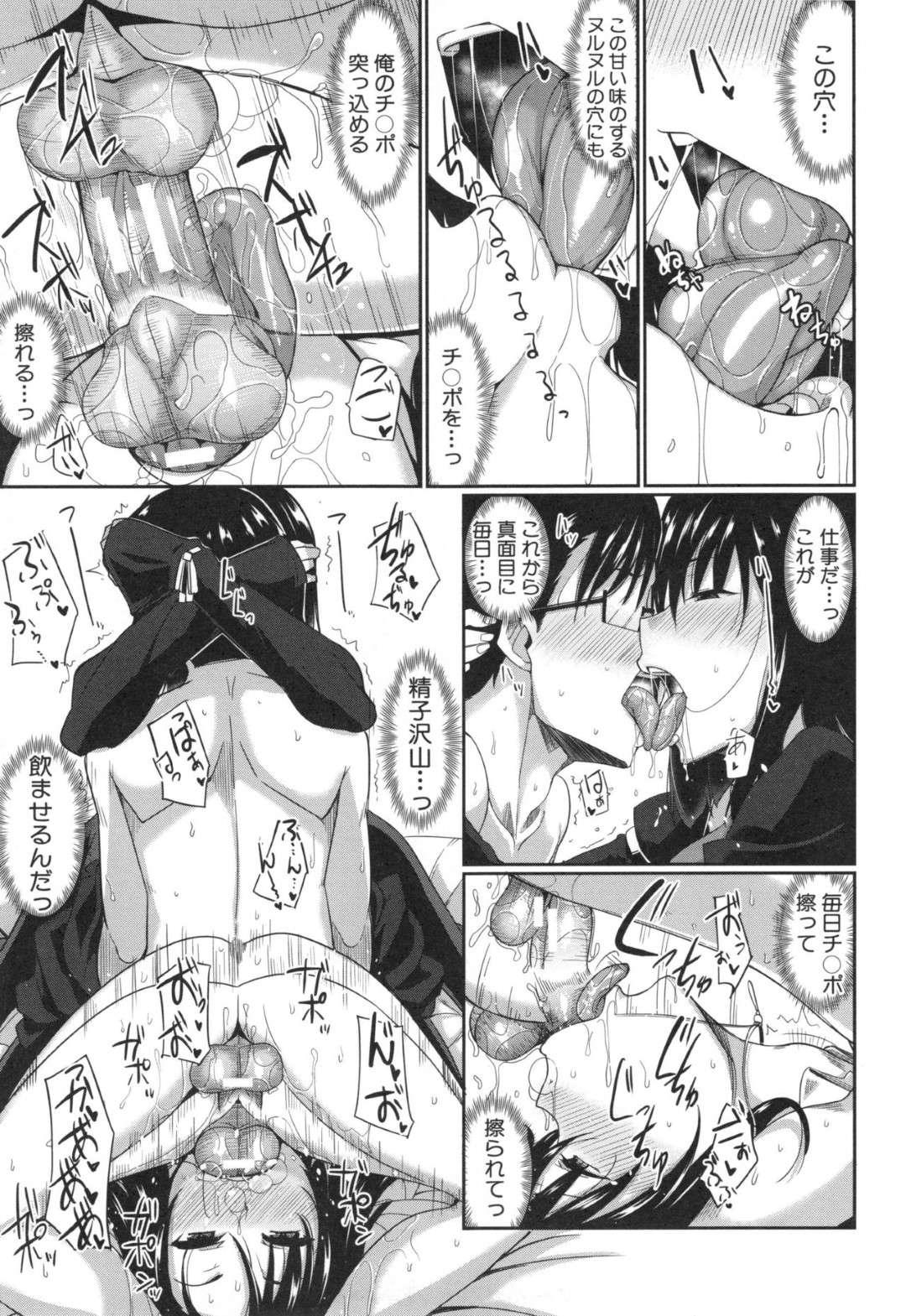 【エロ漫画】人間の男を性処理道具として雇った2人の淫乱な淫魔のお姉さん…彼女たちは彼を家に迎え入れてはダブルフェラしたり、中出しセックスしたりして精子を搾り取りまくる!【Fue:淫魔のミカタ!~タダより高いモノは無い~】