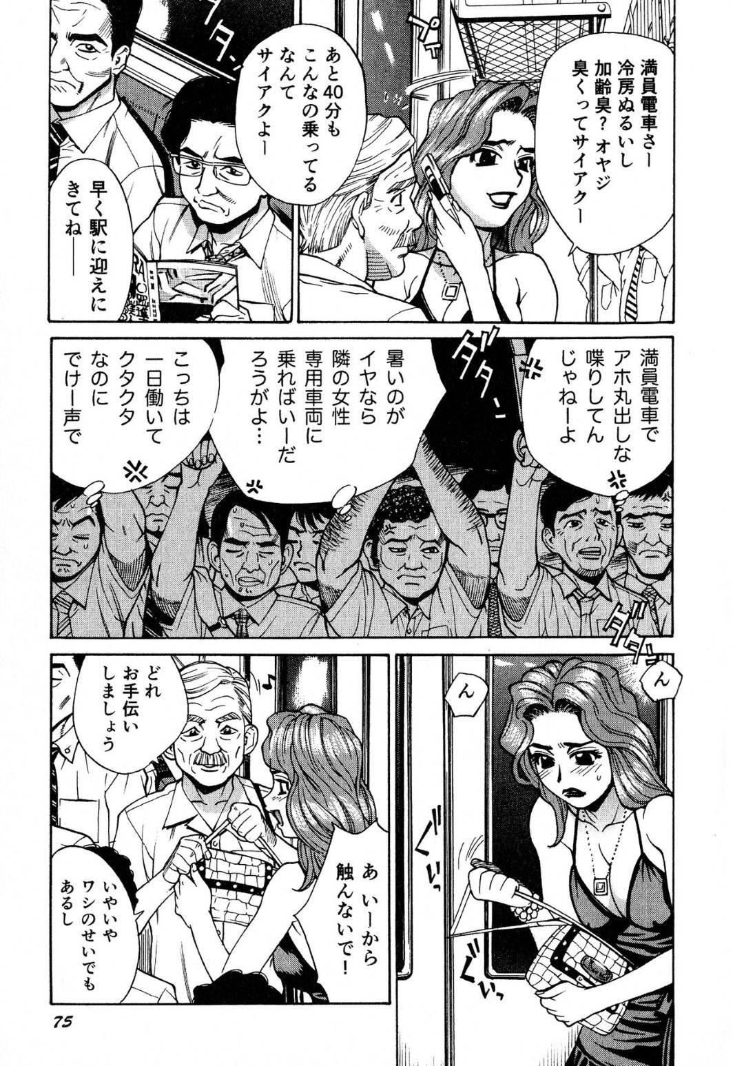 【エロ漫画】電車で怒りを買った男たちに襲われてしまった生意気お姉さん…囲まれた彼女は抵抗する事ができず、されるがままに集団レイプを受ける!【牧部かたる:密室電車~一般車両~】