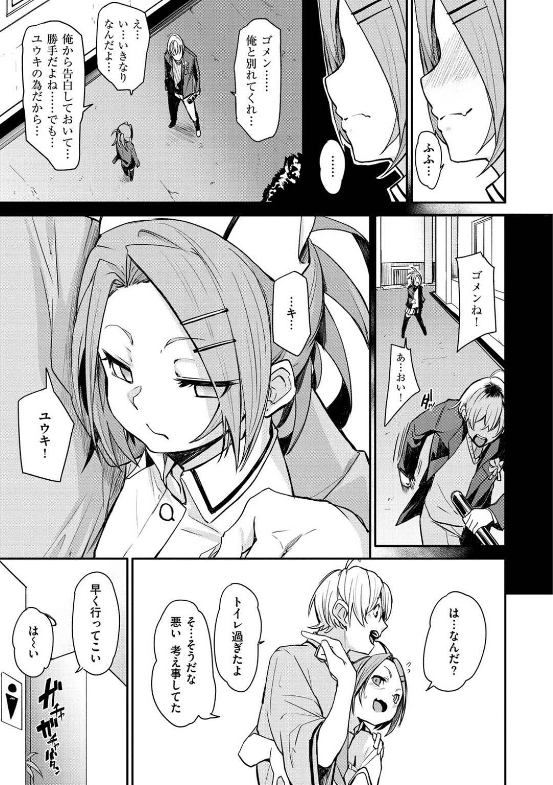 【エロ漫画】入院する事になった元カレと病院で再会したナースお姉さん…欲求不満な彼女はベッドで熟睡している彼に欲情して夜這いセックスしてしまう!【fu-ta:ちゆなか】