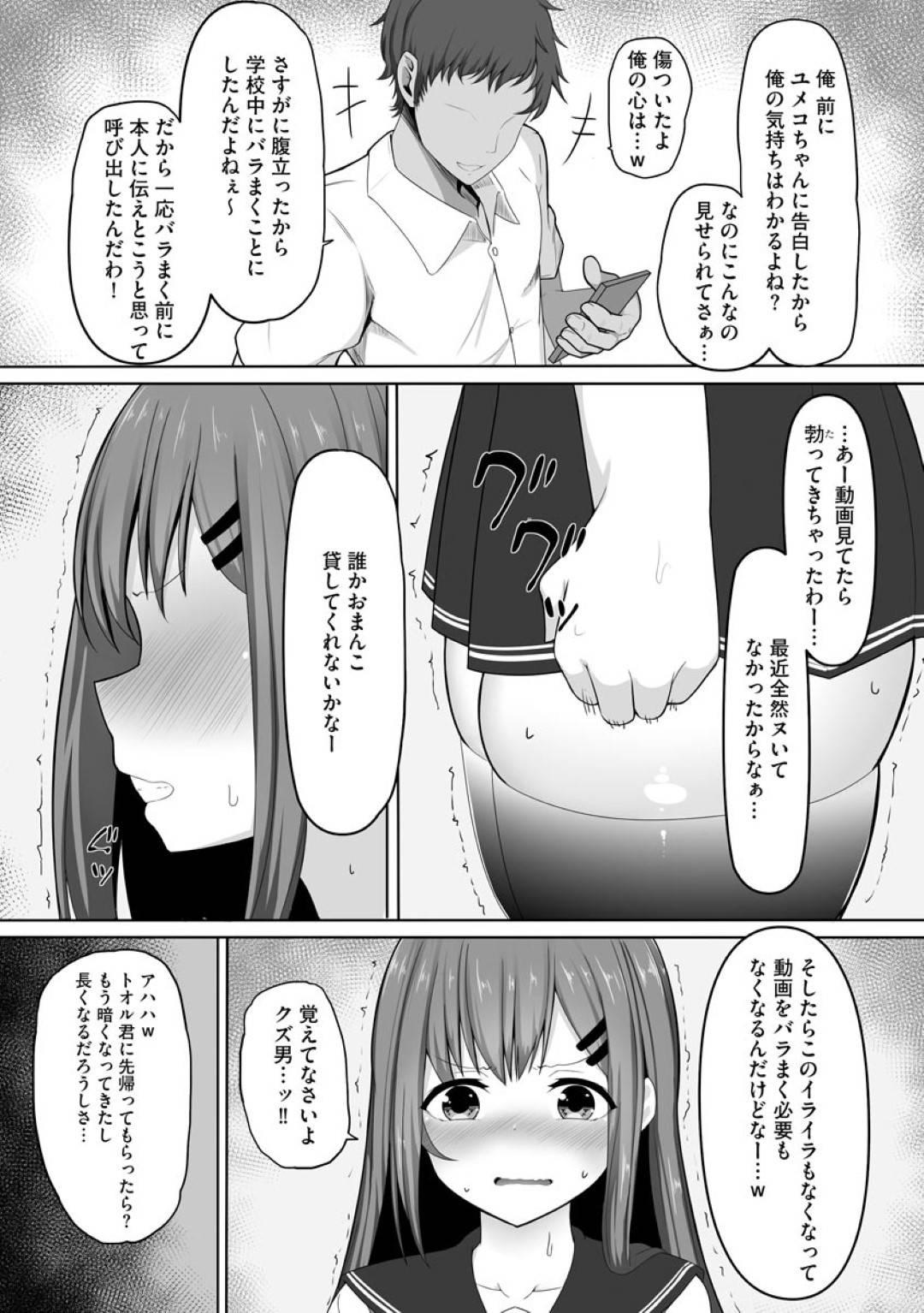 【エロ漫画】彼氏のことで同級生から脅迫を受けてしまったムチムチJK…彼女は彼の脅迫に屈して彼氏の前でNTR集団レイプされる事となる!【もやしばーすと:彼氏の前で犯されて】