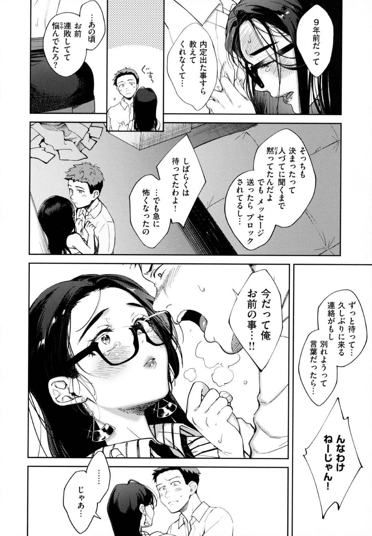 【エロ漫画】元カレと偶然再開した眼鏡お姉さん…酔った彼女はその場の雰囲気に飲まれて勢いで中出しセックスしてしまう!【翁賀正馬之助:元カノ、それから】
