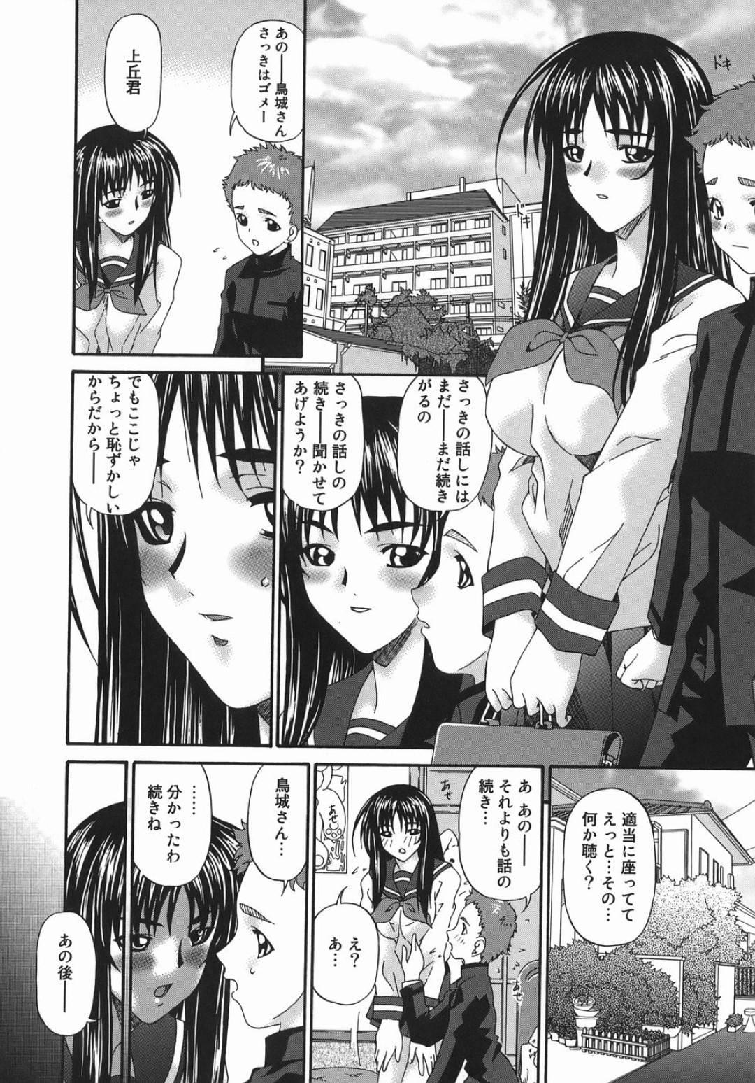 【エロ漫画】同級生とこっそり学校でセックスする清楚系JK…彼女は彼に膣やアナルにチンポを挿入させて感じまくる!【唄飛鳥:嘘】