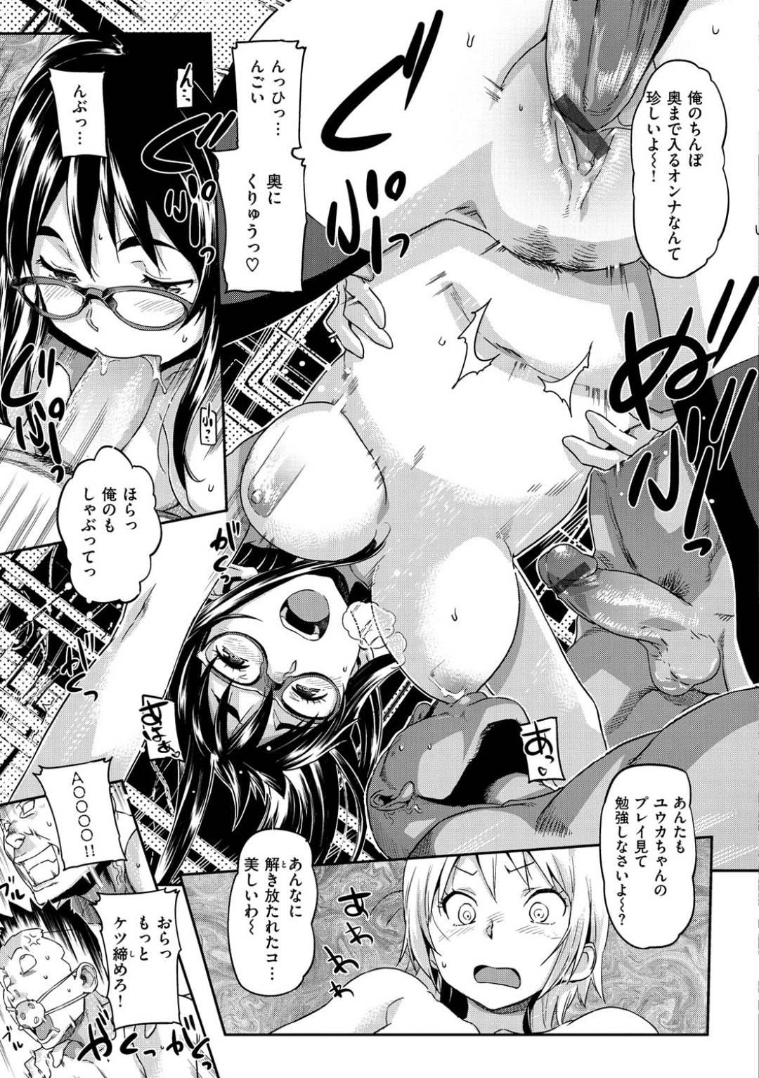 【エロ漫画】酔った影響でハプバーへと連れ込まれてしまったムチムチ眼鏡お姉さん…発情状態になった彼女は男に囲まれて乱交セックスしてしまう!【さめだ小判:あるかほりっくないと】