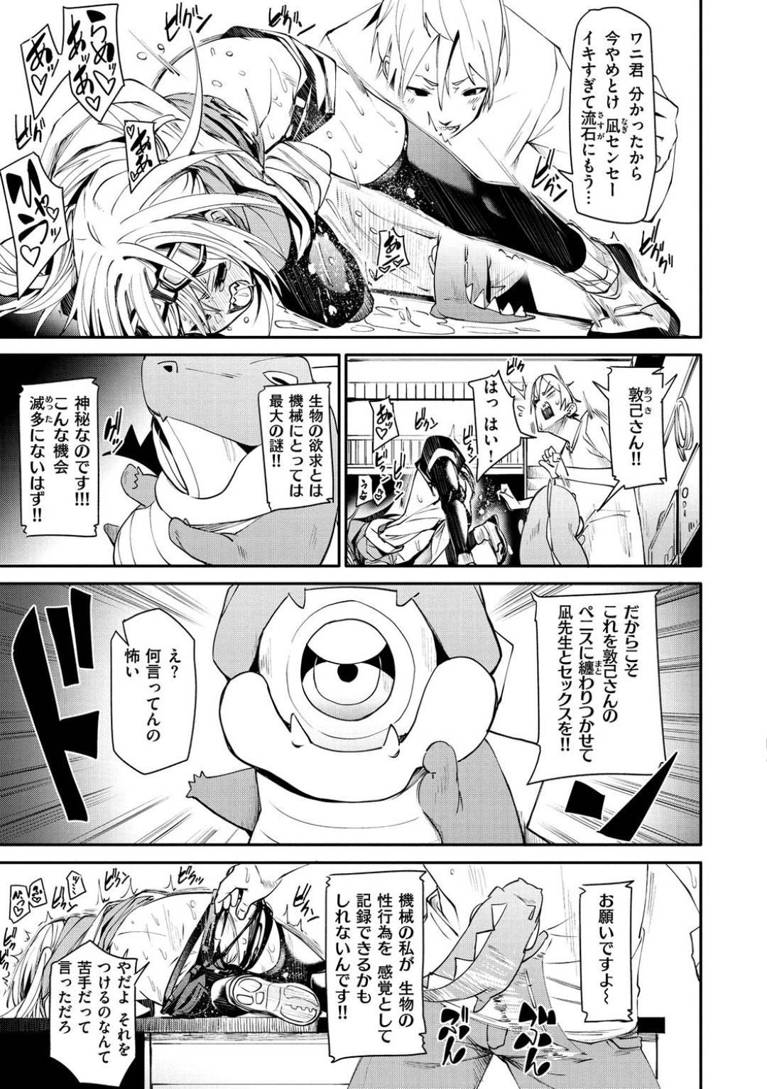 【エロ漫画】ひょんな事がきっかけで助手とエッチな展開になってしまったロリ博士…彼女は完全に彼にリードされる形となり、手マンで潮吹きさせられた後、生ハメセックスもさせられる!【fu-ta:トラブル】