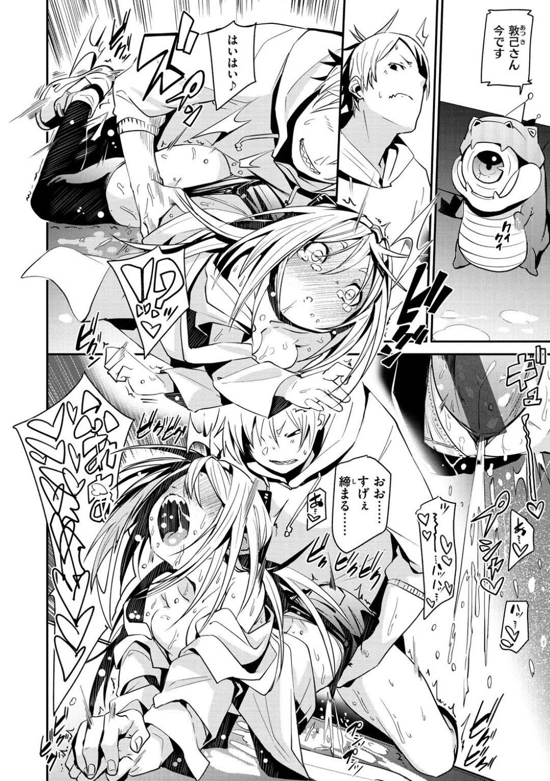【エロ漫画】研究の一環で助手とエッチする展開になってしまった美少女博士…彼女は彼のされるがままとなってしまい、手マンや乳首責めなど全身を責められた挙げ句、中出しセックスまでもさせられる!【fu-ta:ヤキモチ】