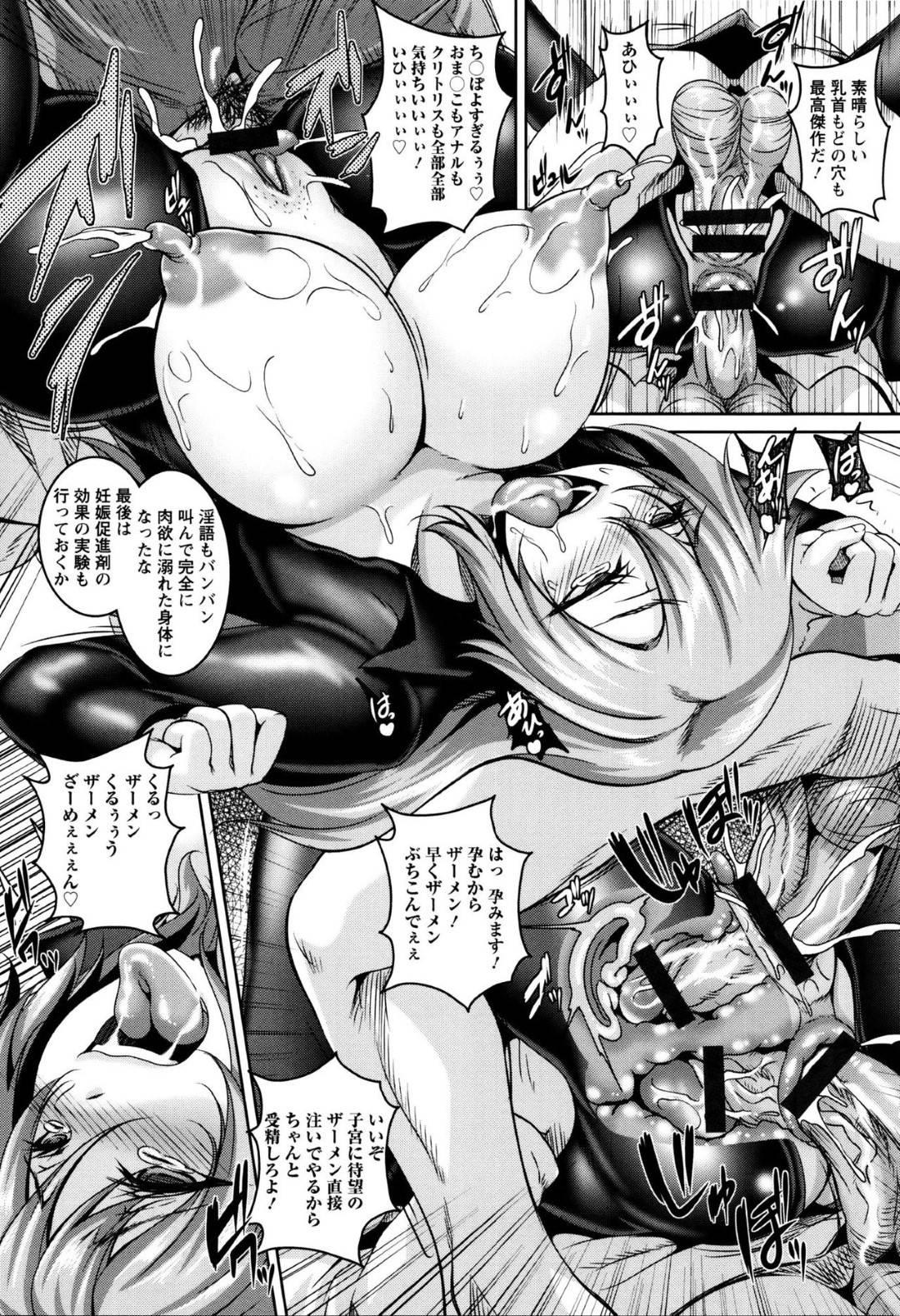 【エロ漫画】敵組織に捕まってしまった巨乳女スパイ…彼女は薬漬けにさせられた状態で男たちに犯される事となってしまう!【一弘:エリートスパイの薬漬け完堕ちミッション】