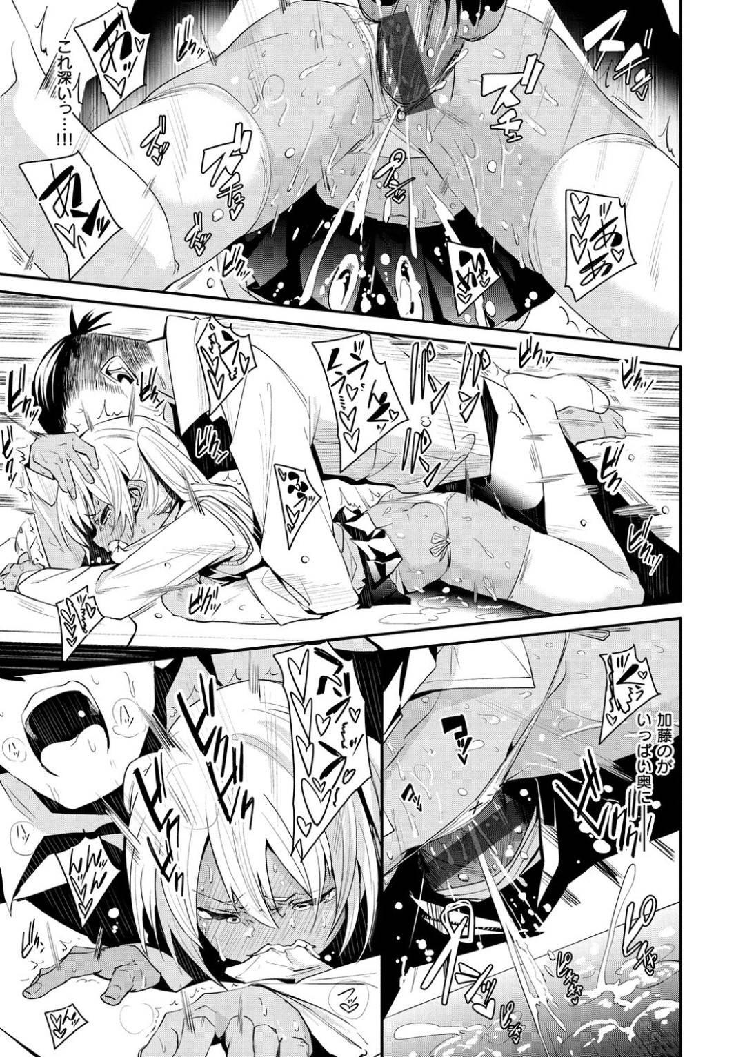 【エロ漫画】ひょんな事がきっかけで知り合いの男とエッチな展開になってしまったスレンダー褐色JK…彼に身体を委ねた彼女は手マンや乳首責めなど全身を愛撫され、そのまま制服姿で生ハメセックス!【fu-ta:せとあぷ】