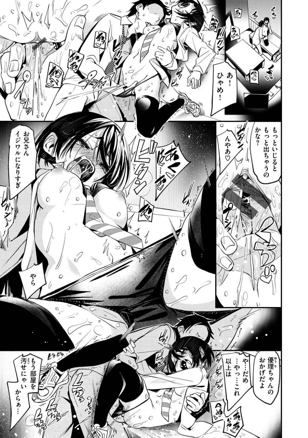 【エロ漫画】ひょんな事がきっかけで知り合った男とエッチな事をしてしまうスレンダー貧乳JK…彼女は彼とカラオケに入っては生ハメ中出しセックスしてしまう!【fu-ta:おつかれ】